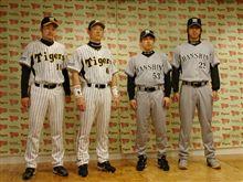 阪神のユニホームが変わりました!