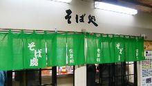 品川駅・東海道線ホームの常盤軒