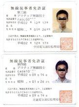 これが免許証