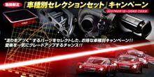 TRD 車種別セレクションキャンペーン