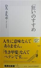オススメの本