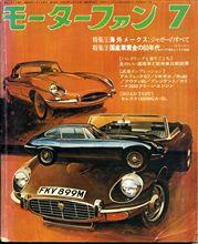 MF誌 '75/07号 表紙