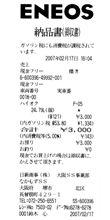 【ハイオク1L】ガソリン安くなってきましたね【121円】