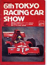 第6回東京レーシングカーショー