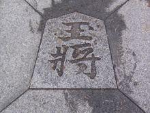 道の駅 天童温泉。