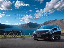 プレマシーのカレンダー