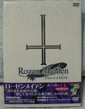 【Rozen Maiden ouverture】初回限定版