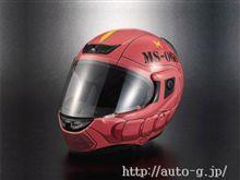 シャア専用ヘルメット!(^^)v