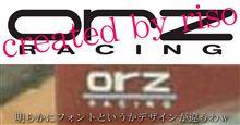 orzRACINGパクリ疑惑を検証。