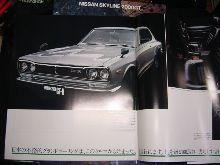 こんな車のカタログもあります♪