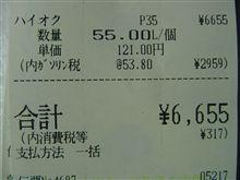燃費(アコード)