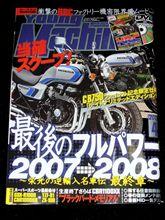 いつも買うバイク雑誌。
