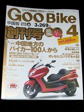 もっと買わない、こういう雑誌。