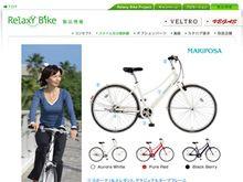 Relaxy Bike Project -MARiPOSA-