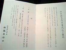 ◆◆東京フォーラムホールA◆◆