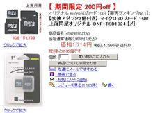 さあどうする?【期間限定!】No.1の大人気microSDカード1GB をさらに割引1,799円(税込)