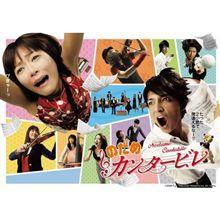 のだめカンタービレ DVD-BOX 予約開始