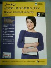 ノートン インターネットセキュリティ2007 3ユーザー用