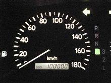 100,000km突破!
