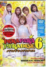 パラパラ・パラダイス6 DVD