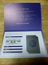 VWからの来たもの