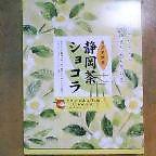 静岡茶ショコラ