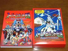 νガンダムメタルキット付 スーパーロボット伝説 CD-ROM