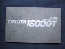 トヨタ1600GT RT55(前期型) 取扱説明書