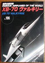 世界の傑作機 No106 XB-70ブァルキリー
