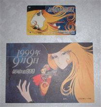 銀河鉄道999 ふみカード