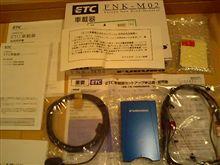 ETC車載器0円キャンペーン届いた!