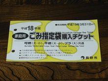 ゴミ袋チケット