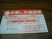 ファンサービス 2