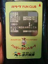 金沢競馬 ハッピーポイントカード新規加入