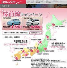 御徳 日産レンタのキャンペーンを知ってますか!?