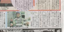 東京中日スポーツに出ています(出ていました!?)