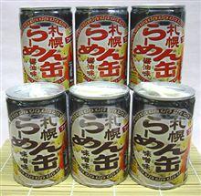 ら、らーめんの缶詰だとぉぉぉ!!!