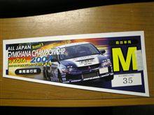 今週末は全日本ジムカーナRd3!!