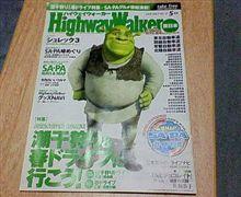Highway Walker