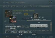 PS3その3無料ダウンロード