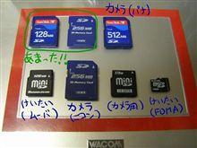 SDカード! こんなに(x_x;)