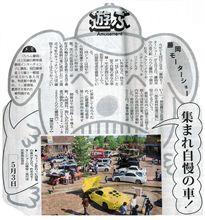藤岡モーターショー!?
