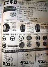 MF誌 '75/09号 広告サンユー