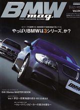 [BMW Mag Vol.15 で全貌が・・・]