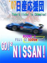 `07 SuperGT 第3戦 富士 日産応援団!