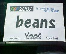 NVF2007 お疲れ様でした!!