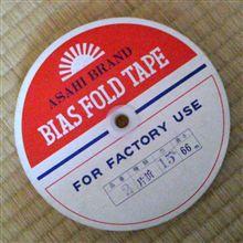 バイアステープ