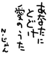 相田みつを さんの真似してみたw 5