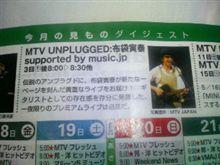 布袋寅泰 MTV  UNPLUGGED