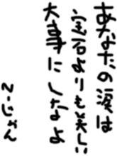 相田みつを さんの真似してみたw 6